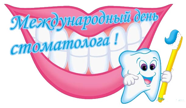 С днем стоматолога картинки