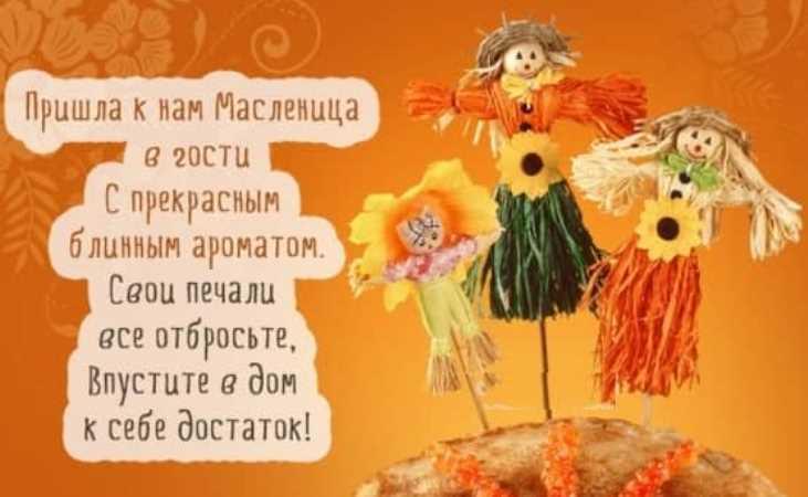 Первый день масленицы - поздравления в стихах
