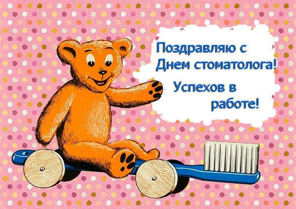 Смс поздравления с Днем стоматолога для самых веселых
