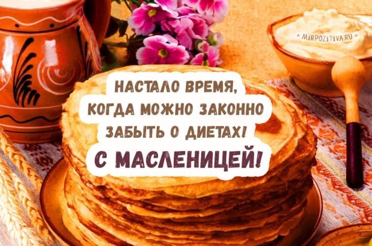 Первый день Масленицы - картинки поздравления(красивые и прикольные)