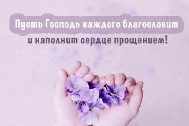 Прощеное Воскресенье - слова прощения в прозе (красивые)