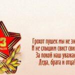 Официальные поздравления с 23 февраля, Днем защитника Отечества