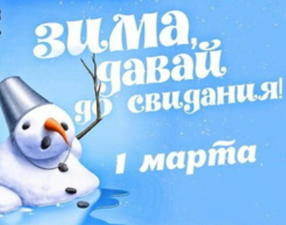 Лучшие картинки с последним Днем Зимы (красивые и прикольные)