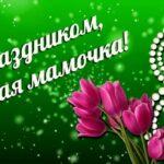 Самые прикольные тосты на 8 Марта женщинам: поздравления