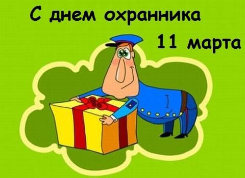Картинки и поздравления с Днем частного охранника (ЧОП)