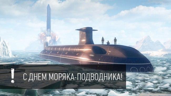 лучшие поздравления с днем моряка подводника