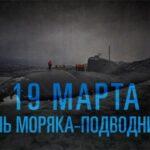 Авторские картинки с Днем моряка-подводника России (19шт)