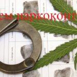 Поздравления с Днем наркоконтроля (в стихах, прозе, прикольные)