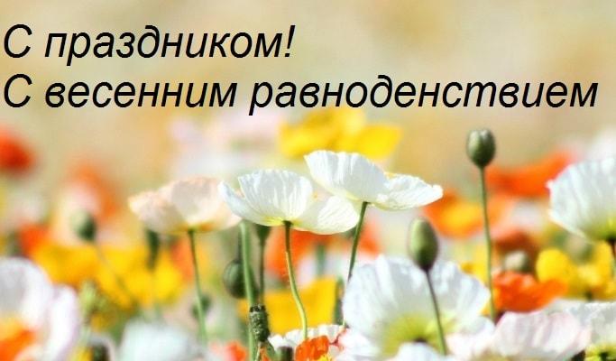 День весеннего равноденствия: картинки красивые и прикольные