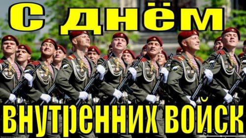 Поздравления с Днем внутренних войск МВД 2020 (в стихах, прозе)