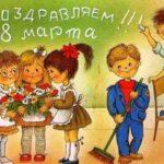 Поздравления с 8 марта воспитателю и няне (от родителей)