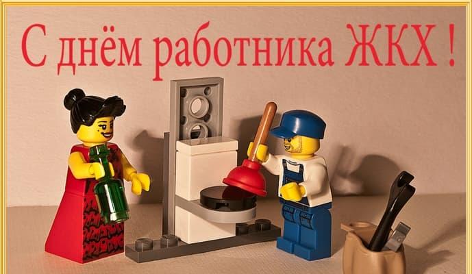Прикольные картинки с Днем ЖКХ и коммунальщика (22 открытки)