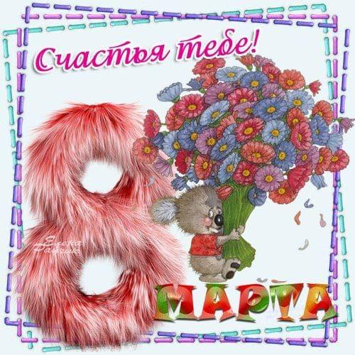Красивые картинки с 8 МАРТА с пожеланиями, цветами (бесплатно)