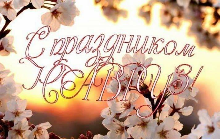 Самые красивые картинки с Наврузом (Наурызом- Ноорузом)