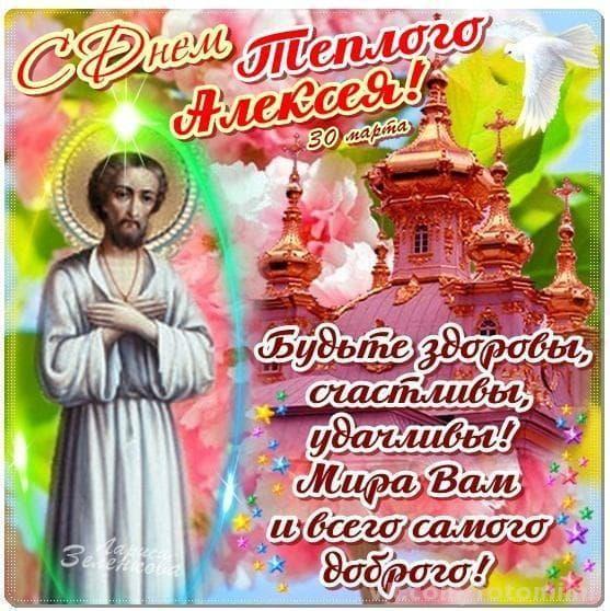 Картинки с Теплым Алексеем (24 открытки - поздравления)