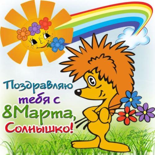 веселые картинки с 8 марта красивые с цветами и пожеланиями