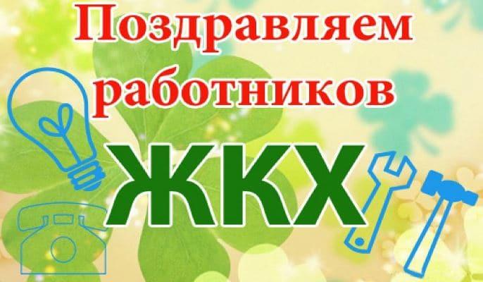 Поздравления с Днем работников ЖКХ (в стихах и прозе, красивые)