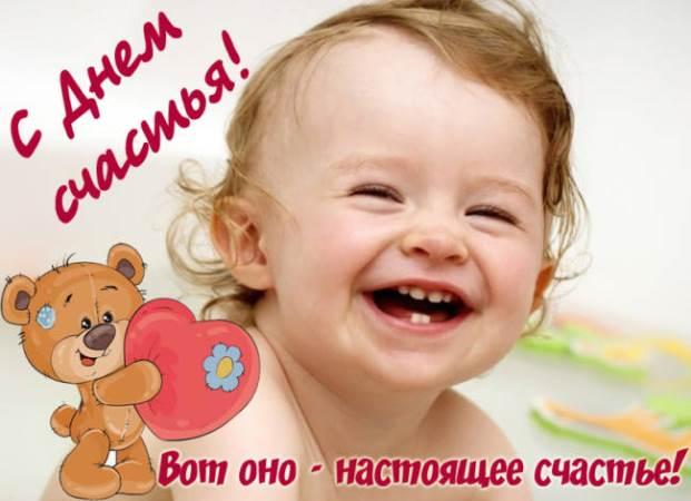 Самые красивые картинки с Днем счастья (с надписями)