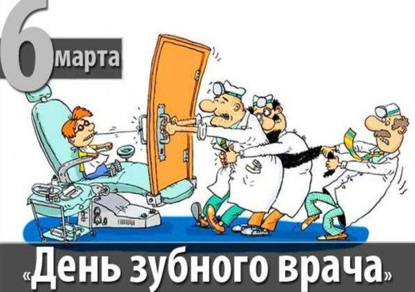 Поздравления с Днем зубного врача (в стихах и прозе)