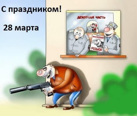 Поздравления с Днем дежурной части МВД (в стихах, прозе)