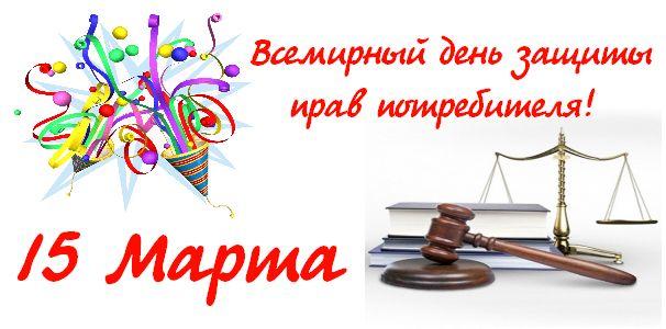 Лучшие поздравления с Днем защиты прав потребителей (в стихах, прозе)