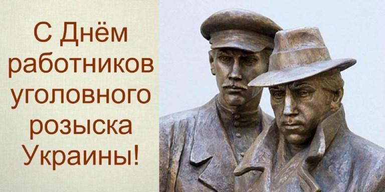 Привітання з Днем карного розшуку України (у віршах, прозі)