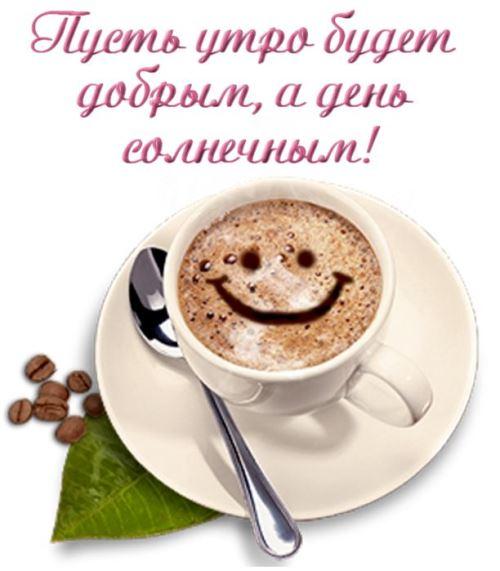 Поздравления и картинки с Днем кофе (красивые,прикольные)