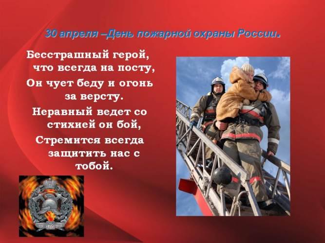 Очень прикольные поздравления с Днем пожарной охраны (в стихах, картинки)