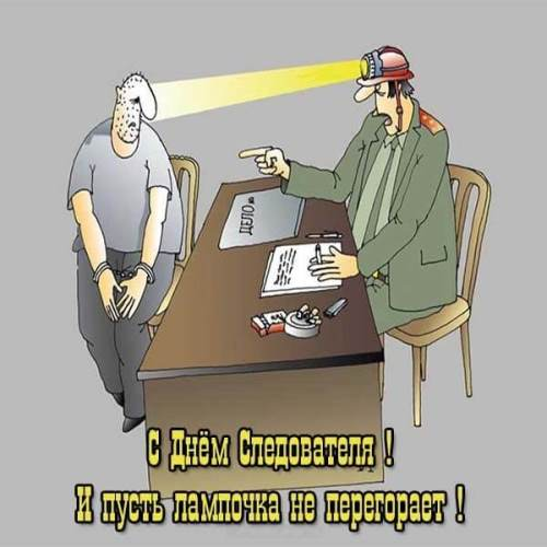 Анимации и картинки с Днем следователь МВД РФ