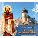 Красивые картинки с Днем Василия Теплого (13 открыток)
