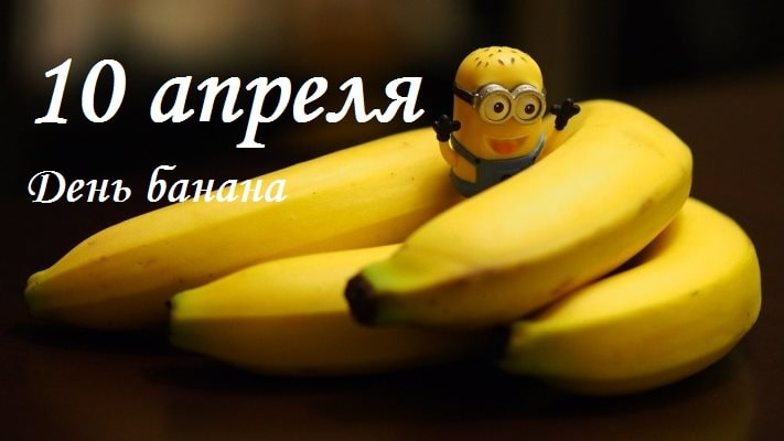 Шутки и прикольные картинки с Днем банана - 10 апреля