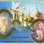 Благовещение: короткие поздравления в стихах и прозе (67 шт)