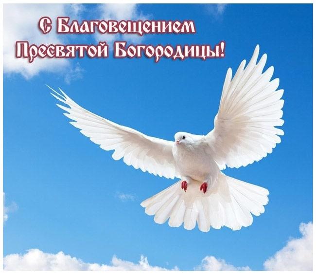 Открытки с Благовещением Пресвятой Богородицы - 7 апреля