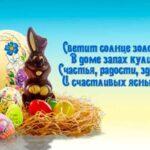 Открытки и картинки с Пасхой - 19 апреля