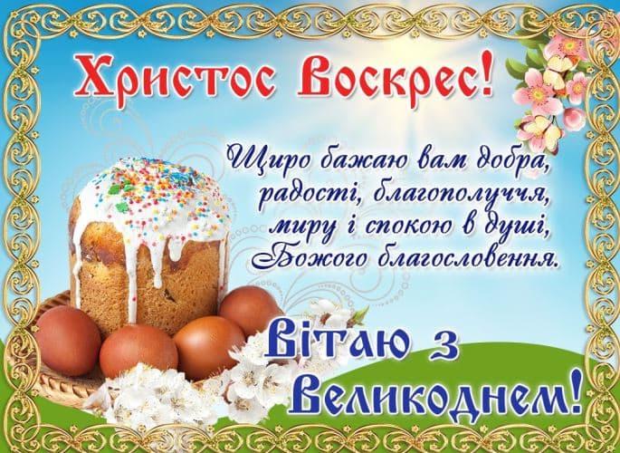 Привітання з Великоднем українською (у віршах ,прозі, картинки)