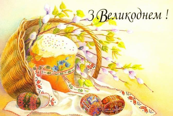 поздравления на пасху для украинцев