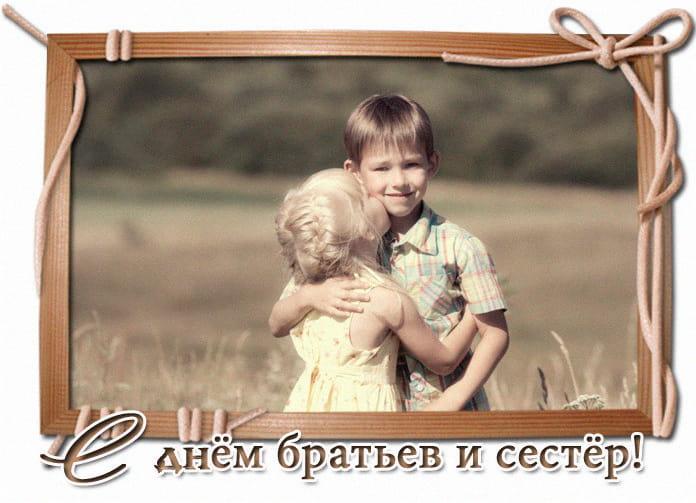 Открытки и картинки с Днем Братьев и Сестер - 10 апреля