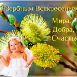 Открытки и картинки с Вербным воскресеньем – 12 апреля
