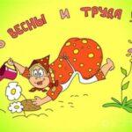 Самые прикольные картинки с 1 мая (анимашки, открытки)