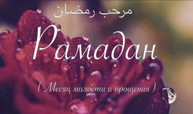 Поздравления с началом Рамадана (в прозе, в стихах, картинки)
