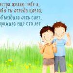 День брата и сестры: поздравление сестре на праздник