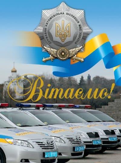Привітання З Днем ДАІ України (у віршах, прозі, картинки)
