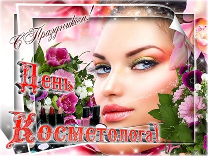 Картинки с Днем косметолога (с надписью, прикольные)