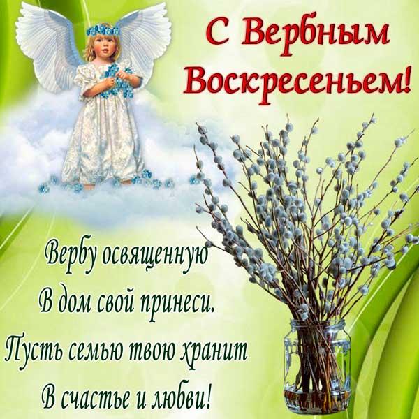 воскресенье вербное поздравление маме