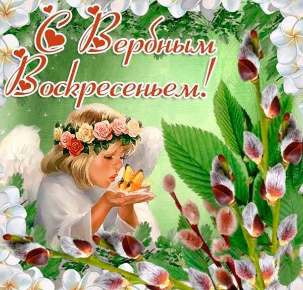 Поздравления с Вербным Воскресеньем родным: маме, бабушке, сестре и т.д