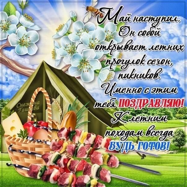 Лучшие и прикольные поздравления с 1 мая (в стихах, картинки)