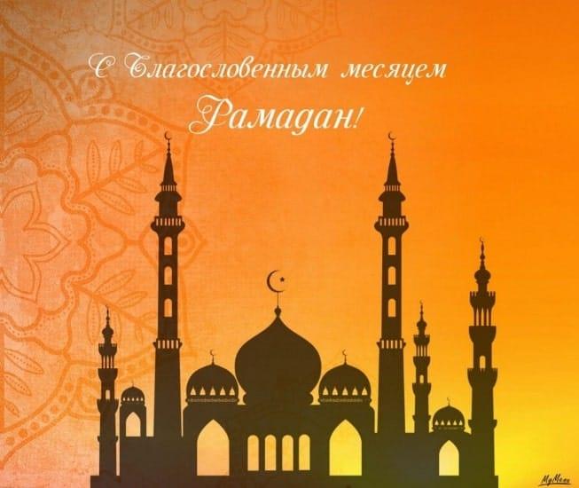 (Рамазан) Рамадан картинки с надписями и поздравлениями