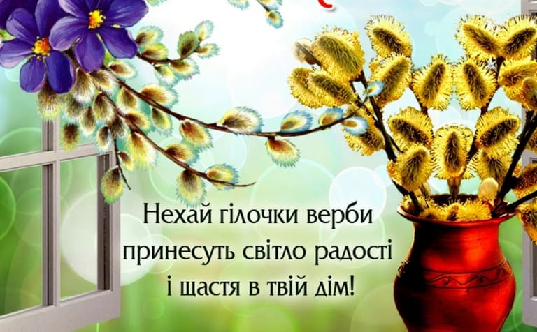 поздравления в стихах на вербное воскресенье