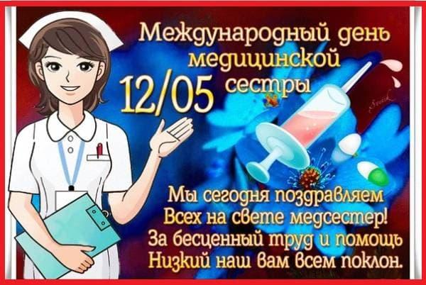 Свежие поздравления с Днем медсестры: стихи, проза, картинки