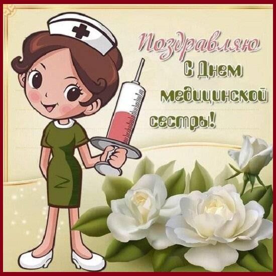 Лучшие поздравления с Днем медсестры коллегам: красивые, прикольные